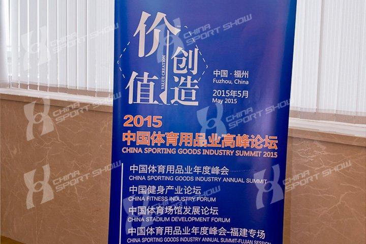 2015中国体育用品业高峰论坛(二)