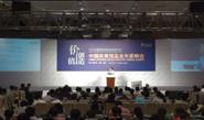 2015体育用品业年度峰会-潘石坚