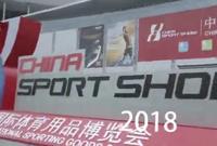 2018体博会宣传片(二)