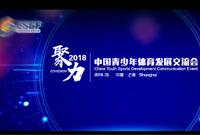 2018体博会青少年论坛回顾