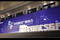 2018体博会年度峰会回顾