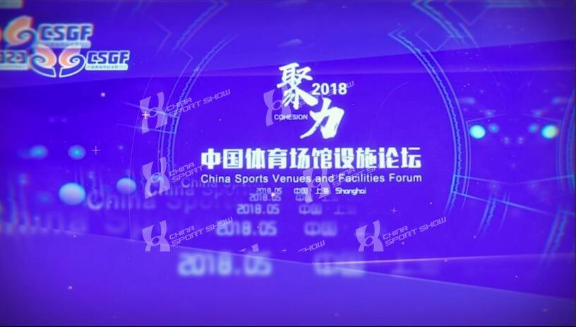 2018体博会场馆论坛回顾