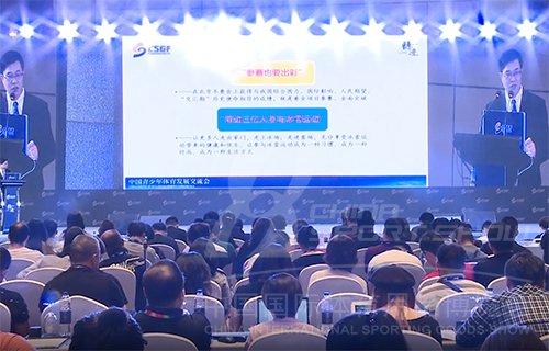 2019中国青少年体育发展交流会锦集——视频回顾