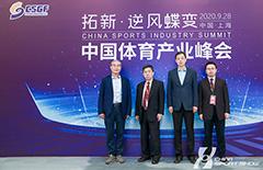 2020体博会-中国体育产业峰会——图片回顾