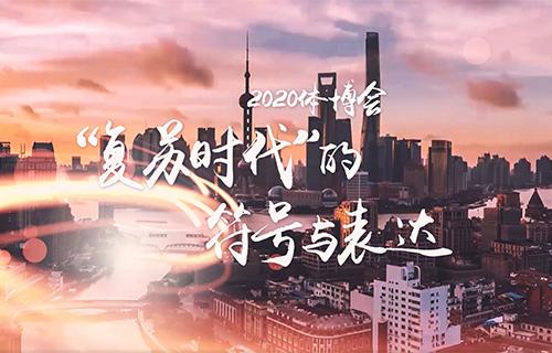 体博会宣传片——视频回顾