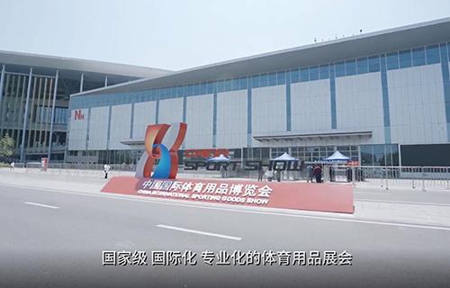 2021中国体博会主宣传片——视频回顾