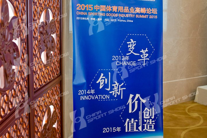 2015中国体育用品业高峰论坛(三)
