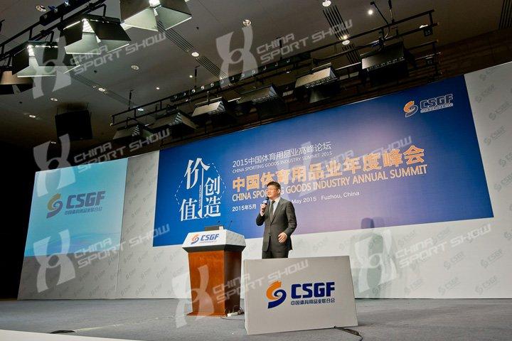 2015中国体育用品业高峰论坛(五)