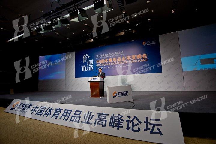 2015中国体育用品业高峰论坛(七)