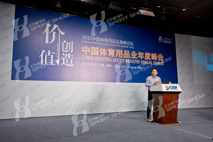 2015中国体育用品业高峰论坛(八)