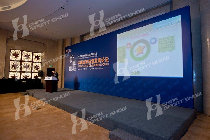 2015中国体育用品业高峰论坛(九)