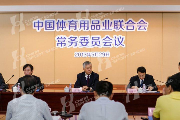 2013体博会 - 联合会常务委员会议