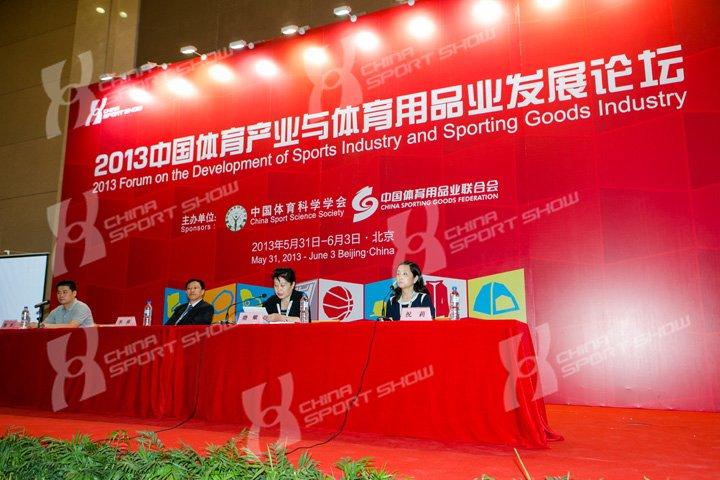 2013体博会 - 体育产业与体育用品业发展论坛