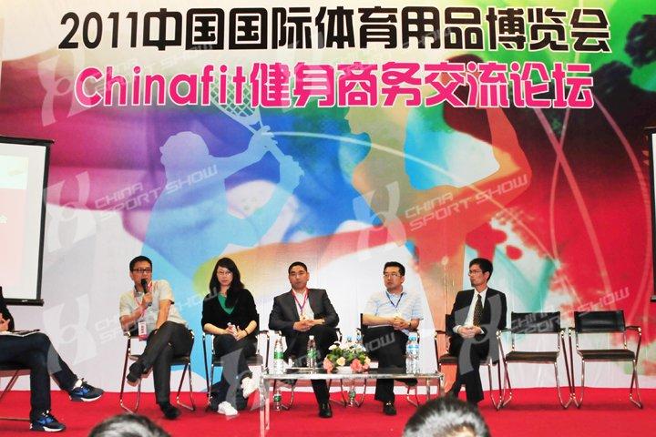 2011成都体博会 - 健身商务交流论坛