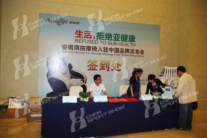 2011成都体博会 - 拒绝亚健康论坛