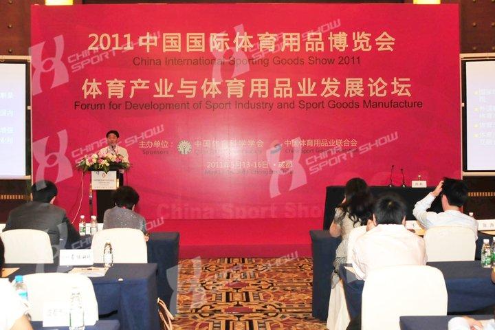 2011成都体博会 - 体育用品与产业发展论坛