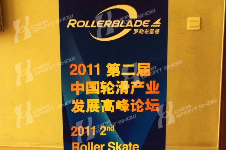 2011体博会 - 中国轮滑产业论坛