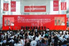 2010北京体博会 - 开幕式