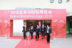 2010北京马拉松博览会 - 领导巡馆(二)