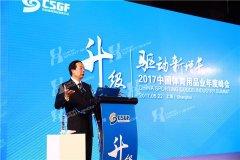 2017体博会 - 年度峰会(二)