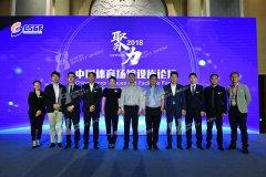 2018体博会 - 中国体育场馆设施论坛