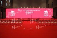 2018体博会 - 开馆仪式