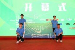 2018体博会 - I-FIT中国国家职业健身教练专业大会
