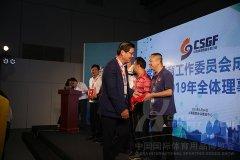 2019体博会-学校体育工作委员会——图片回顾