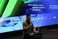 2019体博会-中国健身行业发展论坛——图片回顾