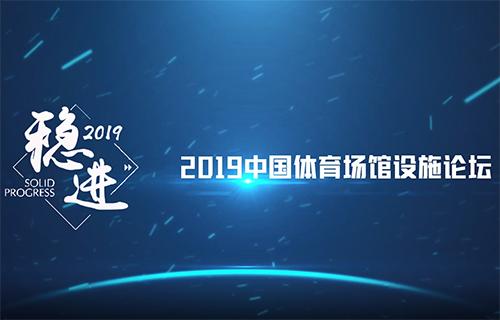 2019中国体育场馆设施论坛——视频回顾