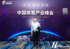 2021体博会-中国体育产业峰会——图片回顾